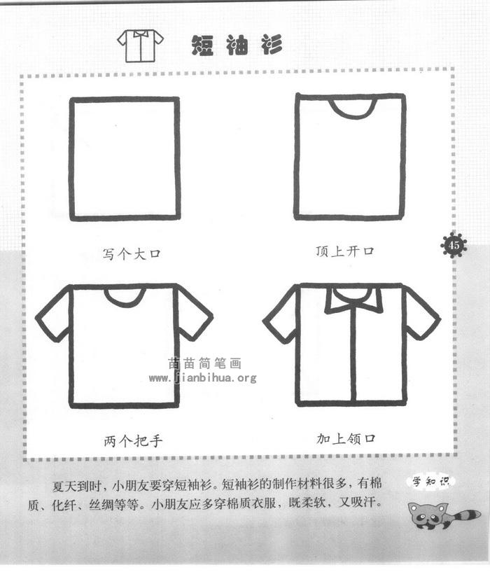 短袖衫简笔画怎么画图解教程