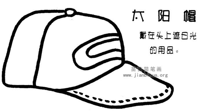太阳帽简笔画图片与知识