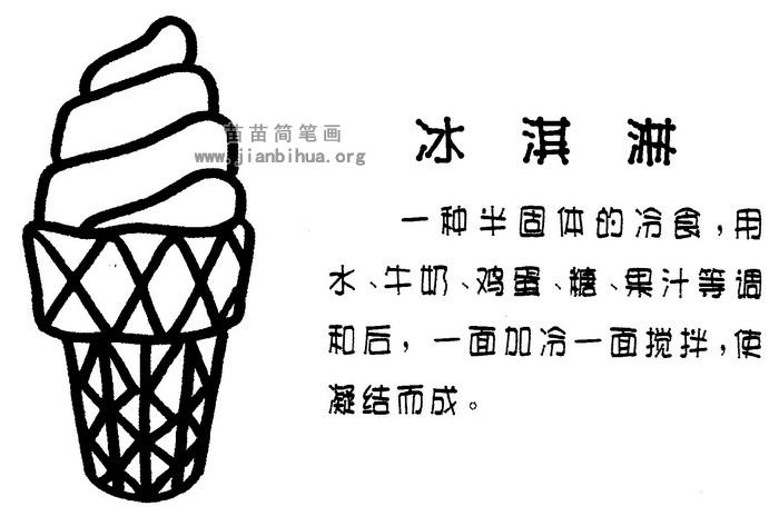 冰淇淋简笔画