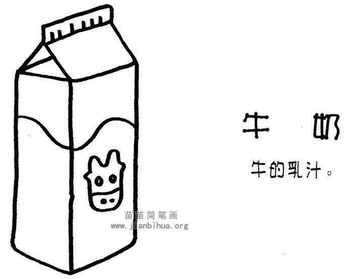 牛奶简笔画