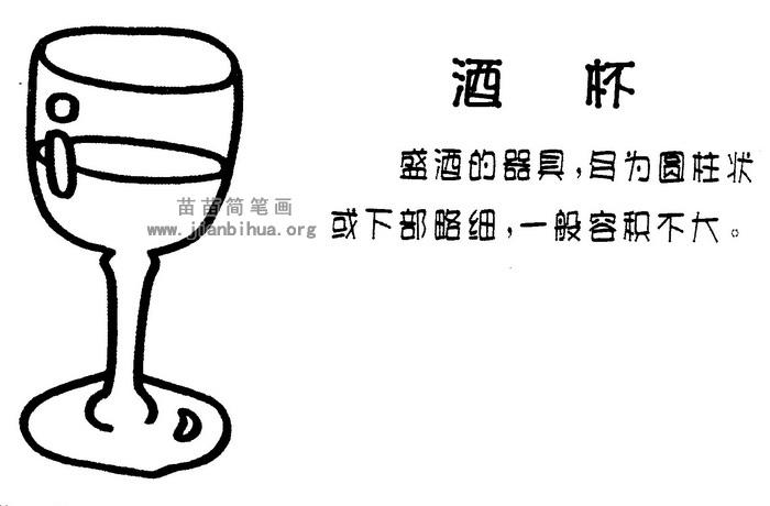 酒杯简笔画图片与知识图片