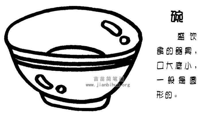 碗的简笔画图片与知识 碗是盛饮食的器具,口大底小,一般是圆形的。 碗的历史追溯 碗作为人们日常必需的饮食器皿,碗的起源可追溯到新石器时代泥质陶制的碗,其形状与当今无多大区别,即口大底小,碗口宽而碗底窄,下有碗足。高度一般为口沿直径的二分之一,多为圆形,极少为方形。不断变化的只有质料,工艺水平和装饰手段。一般用途是盛装食物,碗因为其体积较锅、盂小而可用手端盛。上阔下窄的形态,放在平地上是不稳定的,考古学家推测,古人对碗的使用,可能是最初放在地上挖出的坑之内的。