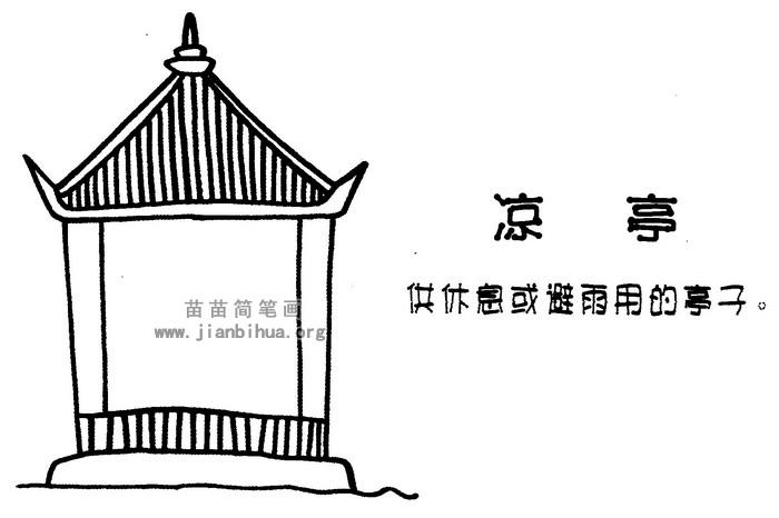 凉亭简笔画