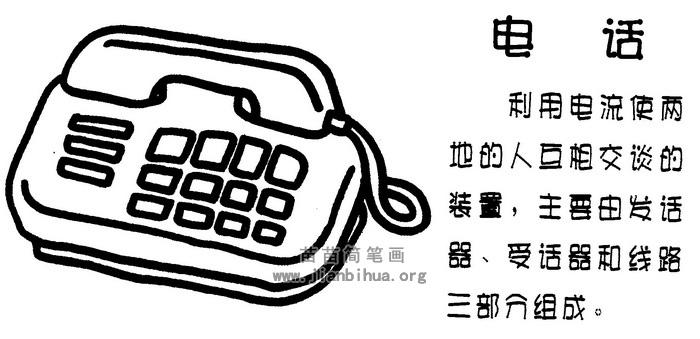 电话简笔画图片与知识