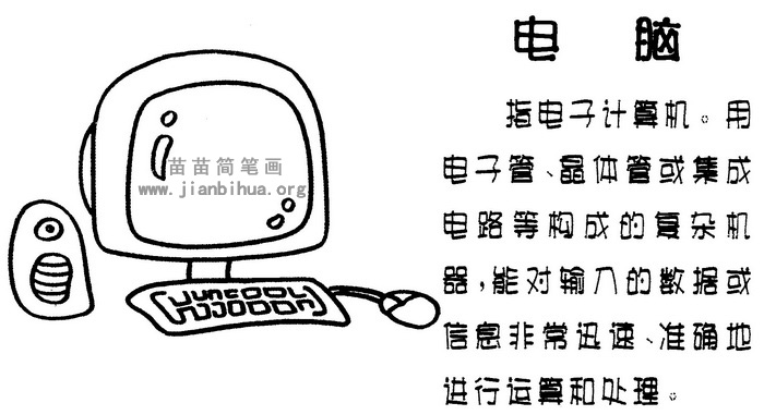 电脑简笔画