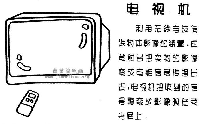 电视机简笔画