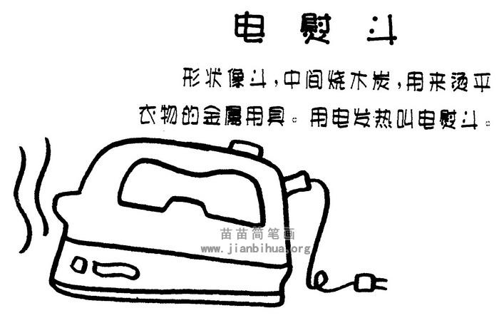 电熨斗简笔画