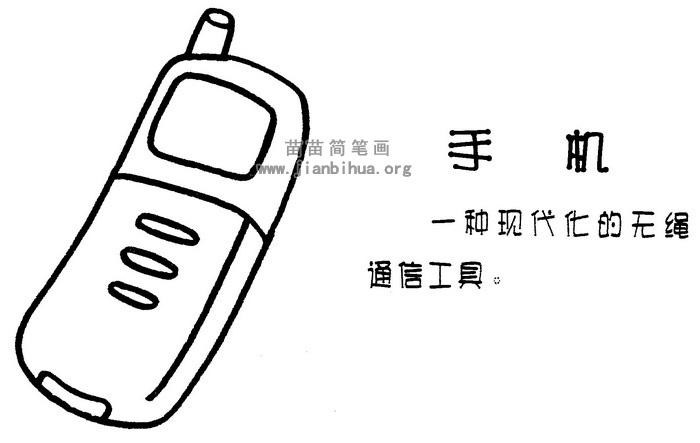 手机简笔画