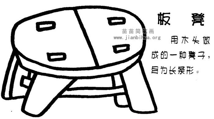 板凳简笔画图片与知识
