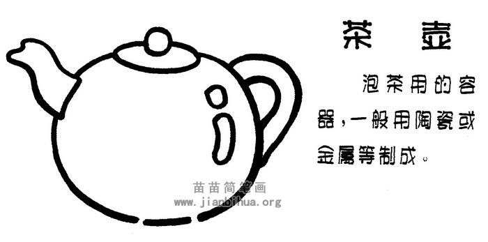 茶壶简笔画图片与知识