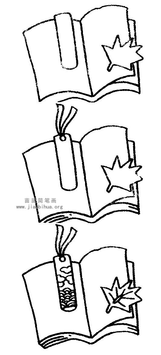 书签简笔画图片与知识