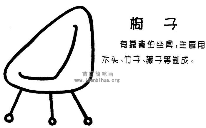 椅子简笔画