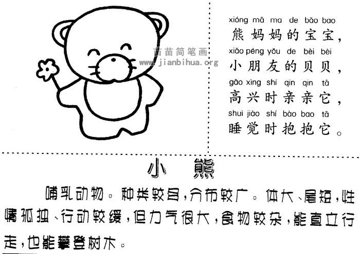 小熊简笔画