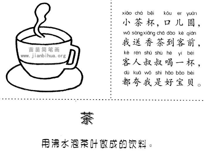 一杯茶简笔画