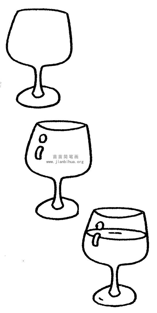 酒杯简笔画
