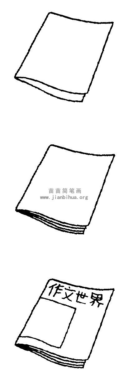 一本书简笔画