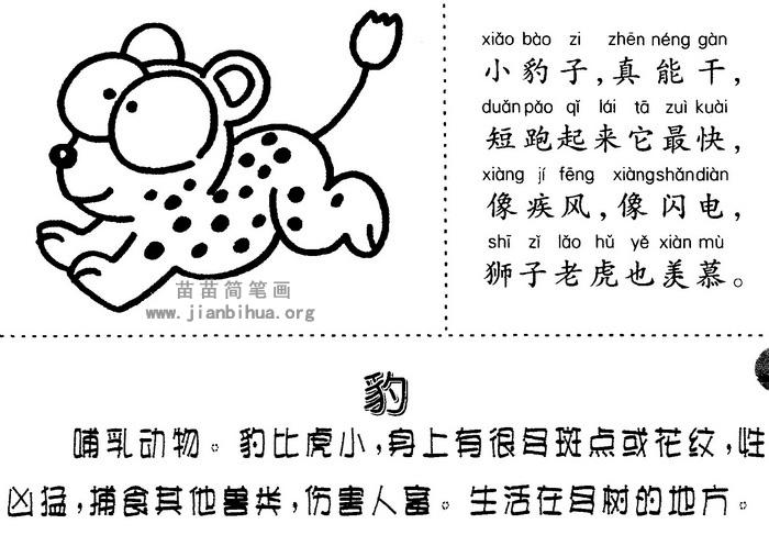 卡通豹子简笔画