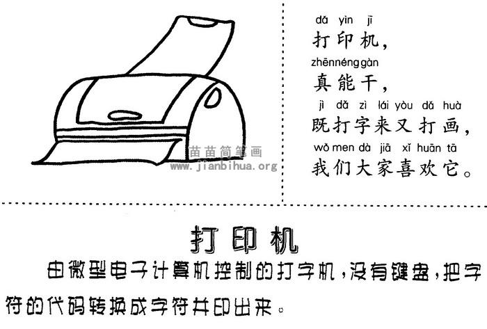 打印机简笔画 儿歌与知识