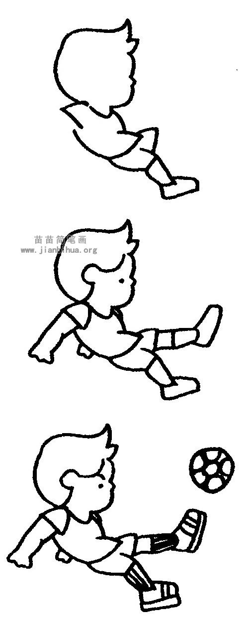 踢足球简笔画