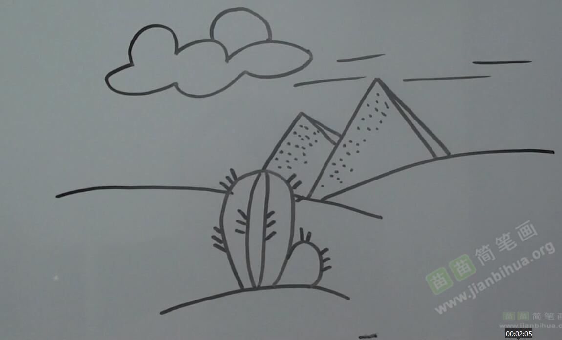 平视图画沙漠景物简笔画视频教程