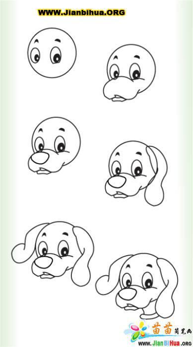 小狗的简笔画画法6张