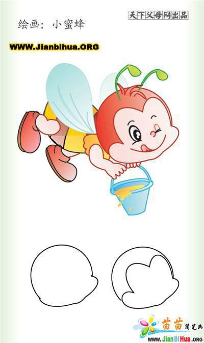 可爱卡通蜜蜂简笔画_图片大全
