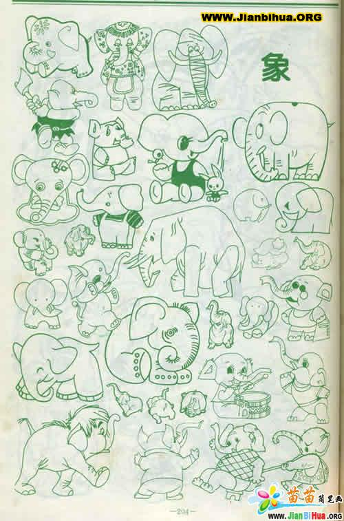 大象的简笔画画法
