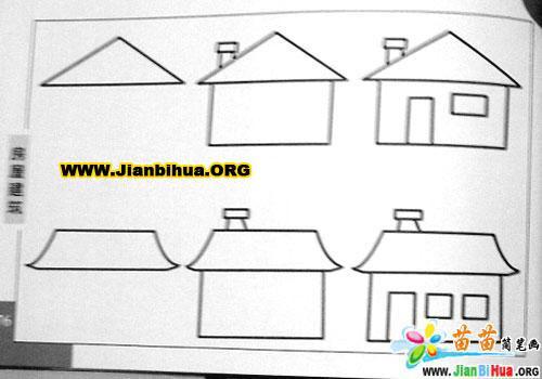 房屋建筑简笔画图片作品4张