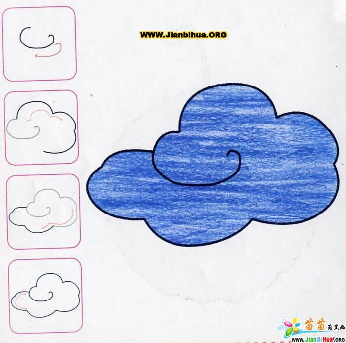 白云的简笔画画法