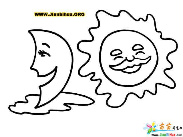 太阳与月亮简笔画图片