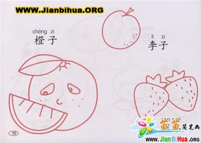 水果橙子简笔画 李子简笔画 草莓简笔画图片大全