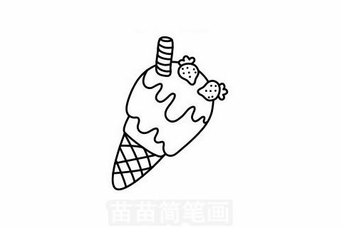 冰激凌简笔画大图