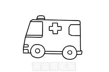 救护车简笔画图片大全作品一