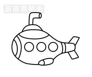 潜水艇简笔画图片步骤一