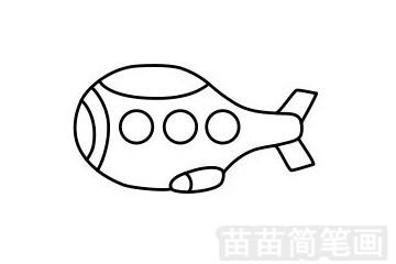 潜水艇简笔画图片步骤五