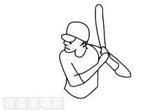 棒球运动员简笔画图片大全 教程