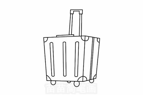 行李箱简笔画大图