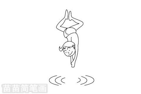 跳水运动员简笔画图片大全作品二