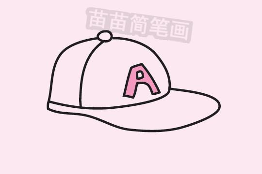 棒球帽简笔画图片大全作品三