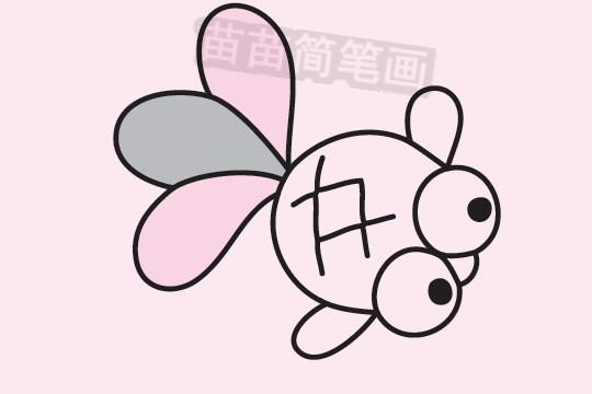 金鱼简笔画图片大全 教程
