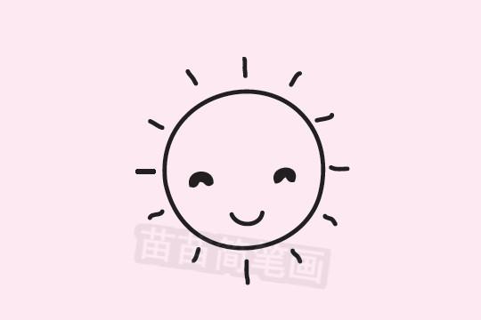 太阳简笔画图片大全作品二