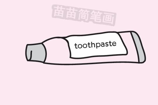 牙膏简笔画图片大全作品三