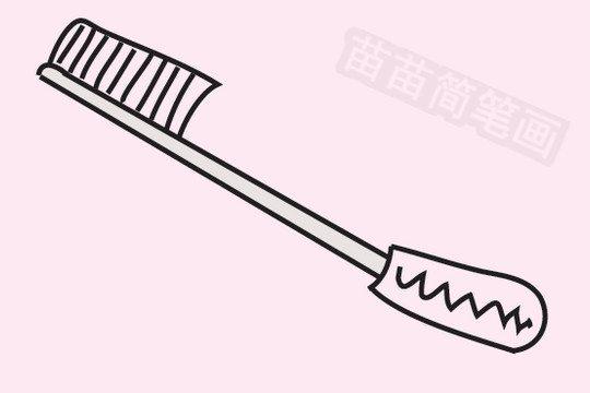 牙刷简笔画图片大全作品五