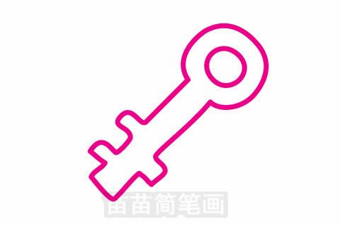 钥匙简笔画大图