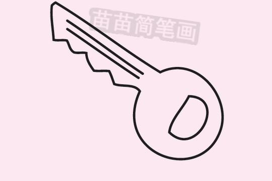 钥匙简笔画图片大全作品三