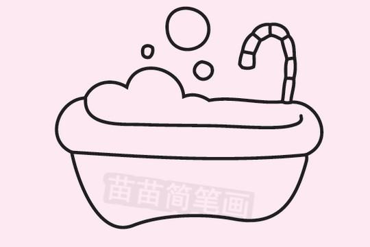 浴缸简笔画图片大全作品二