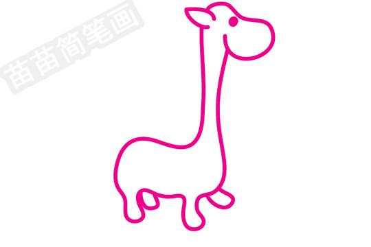 长颈鹿简笔画图片步骤三