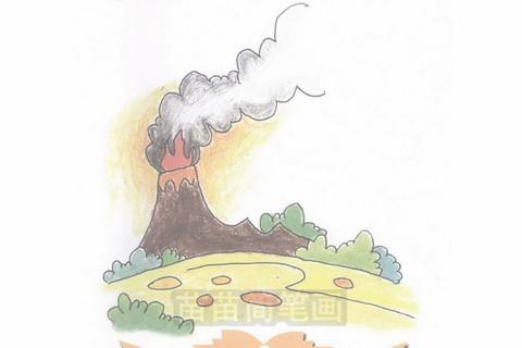 火山简笔画大图