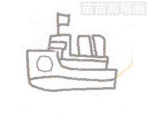 轮船简笔画图片步骤一