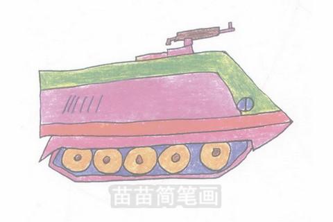 装甲车简笔画大图